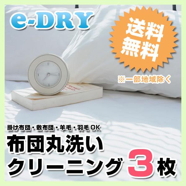 【TV放映品】最大6ヶ月保管付!掛け布団、敷布団...の商品画像