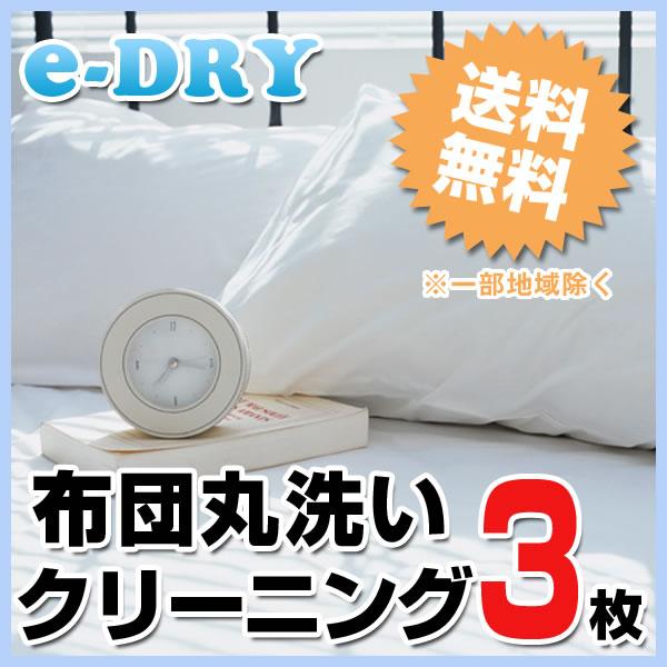 布団丸洗いクリーニング3枚!(ダブルサイズまで)【送料無料 関東地方】
