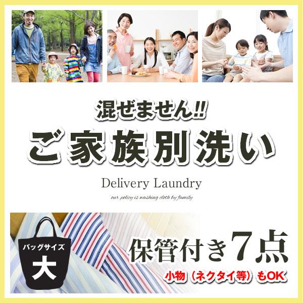 宅配クリーニング 保管 7点詰め放題◎【1年保管...の商品画像