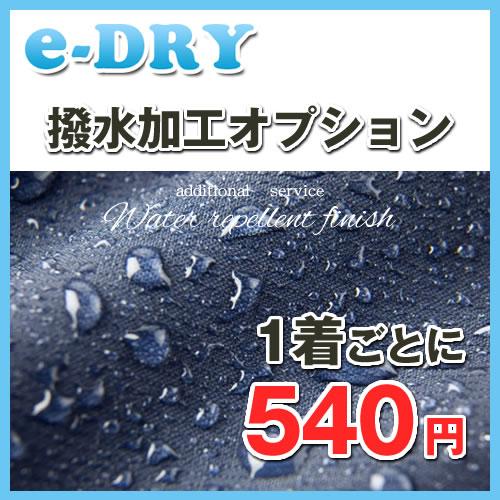 【追加オプション】撥水加工オプション 1着540...の商品画像