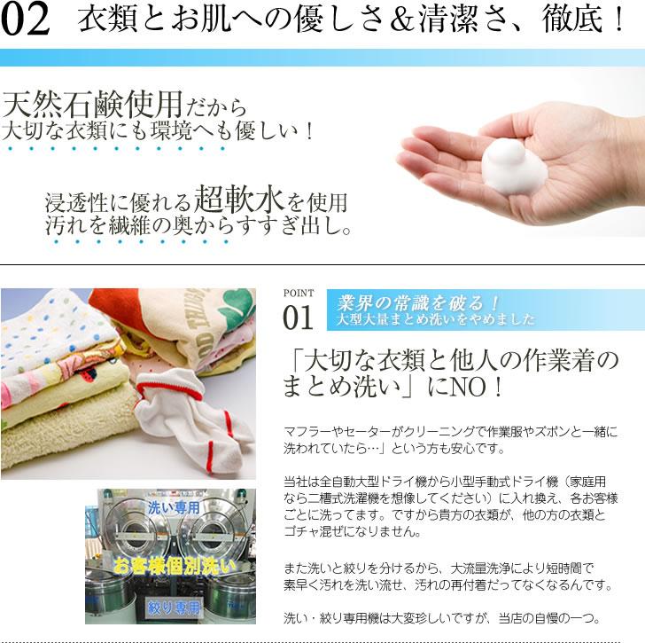 宅配クリーニング 保管 7点詰め放題◎【1年保...の紹介画像3