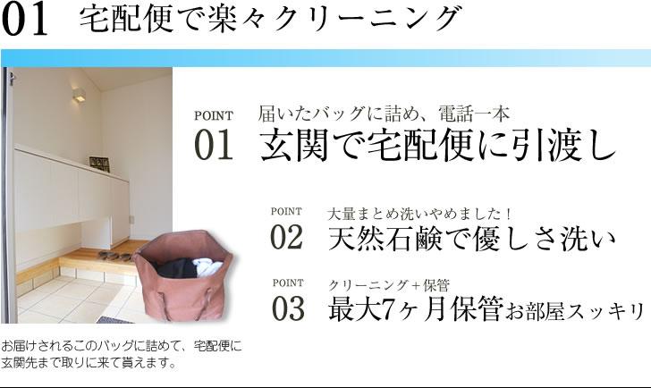 宅配クリーニング 保管 7点詰め放題◎【1年保...の紹介画像2