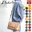 【選べる可愛い実用的プレゼント付】 Dakota ダコタ バッグキューブ ショルダーバッグ