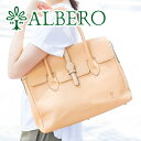 【かわいいWプレゼント付】 ALBERO アルベロ NATURALE(ナチュラーレ) トートバッグ 2045レディース バッグ カジュアルトート ヌメ革 ヌメ皮 日本製 ギフト かわいい おしゃれ プレゼント ブランド