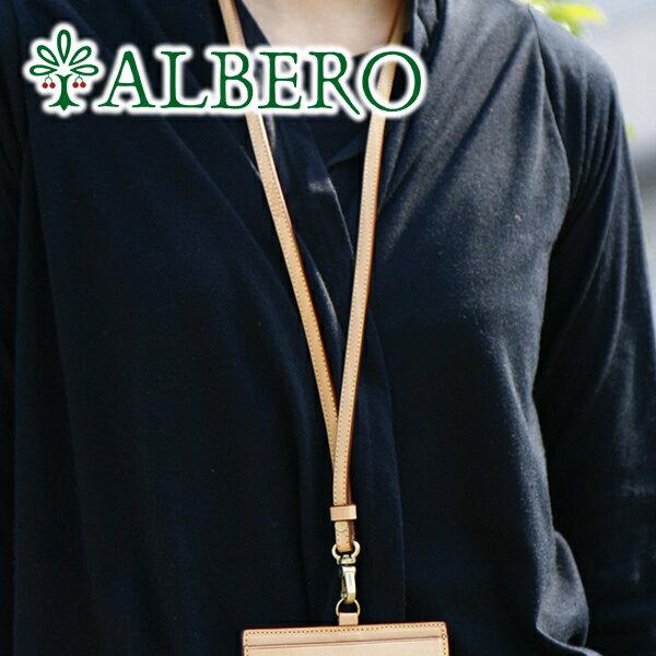 【選べるかわいいノベルティ付】 ALBERO アルベロNATURE(ナチュレ)イタリア製牛ショルダーヌメ ネックストラップ 5336 レディース ネックストラップ ヌメ革 ヌメ皮 日本製 ギフト かわいい おしゃれ プレゼント