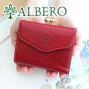 【選べるかわいいノベルティ付】 ALBERO アルベロ 財布PIERROT(ピエロ) がま口二つ折り財布 6408レディース 財布 二つ折り財布 がま口 小銭入れ付き 日本製 ギフト かわいい おしゃれ プレゼント