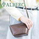 【選べるかわいいノベルティ付】 新作 ALBERO アルベロ バッグPIERROT(ピエロ) 2WAY ポシェット 6417レディース ショルダーバッグ 斜めがけ 日本製 ギフト プレゼント ブランド