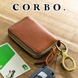 CORBO. コルボ キーケース-SLATE- スレート シリーズカードキーケース 電子キー 8LC-9944メンズ 本革 キーケース 日本製 カードキー 車の電子キー10P27m