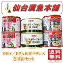 DHA/EPA食事バランスさば缶セット