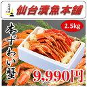 食品 - ボイル 本ズワイ 蟹 脚 2L 2.5kg