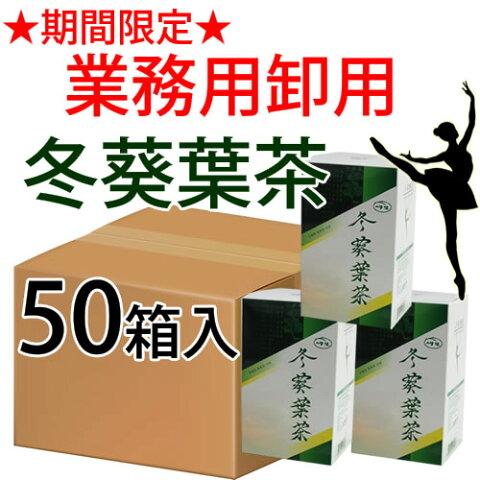 【RCP1209mara】 【業務用】 冬葵葉茶 50箱楽天最安値!トンギュヨプ茶  ダイエット茶
