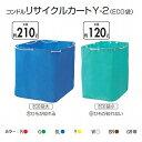 コンドルリサイクルカートY-2(ECO袋)収納袋(エコタイプ)【大】CA470-002X-MB《山崎産業正規代理店》【標準価格より40%OFF】