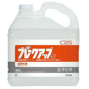 シーバイエスブレークアップS【5L×3本】強力な洗浄力で油汚れを除去《シーバイエス正規代理店》