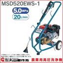 丸山MSD520EWS-1日本製エンジン搭載高圧洗浄機《丸山製作所正規代理店》