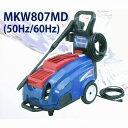丸山MKW807MD 50Hz業務用高圧洗浄機(100V仕様)《丸山製作所正規代理店》
