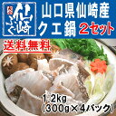 【送料無料】クエ鍋(あら鍋)2セット(4パック)仙崎産