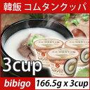 (13771)【CJ】【bibigo】韓飯 コムタンクッパ x 3カッ
