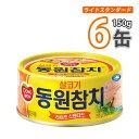 (06852x6)【S】【ドンウォン】 ツナ缶 [ライト ス...