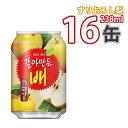 (05021)【送料無料!】【ヘテ】すりおろし梨ジュース