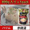 (13801)【あす楽】【参鶏湯】ハリム冷凍サムゲタン・参鶏...