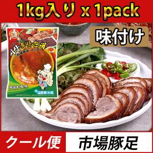(00001)【あす楽】【あす楽】【市場】王豚足 トンソク ●味付き●1kg〔クール便〕 【韓国食品・韓国料理・韓国食材・おかず】【韓国お土産・激安】