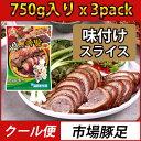 (00002)【あす楽】【市場】王豚足(トンソク) スライス