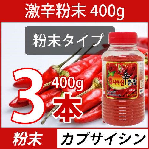 (03271)【送料無料!】【粉末】激辛カプサイ...の商品画像