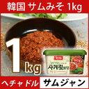 【エントリーで、ポイント5倍!】【あす楽】【ヘチャンドル】サムジャン 1kg韓国調味