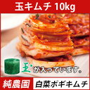 (10050)【純農園】玉キムチ 10kg ■ 業務用ポギキムチ 韓国産キムチ 韓国食品 輸入食品