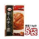 (4431)【全国送料無料!】【ファーチェ】本格キムチの素【116g】x 5パック 花菜 ファ