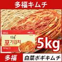 (10020)【送料無料!】【多福】白菜ポギキムチ 5kg ...