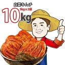 ショッピング江原道 クレンジングウォーター 300ml ★3月7日入荷後発送の新しいキムチ★【江原】ドンガン白菜キムチ10kg(5kgx2袋) ★韓国でも大評判の美味しい白菜キムチです。生でも、鍋に入れても美味しい。熟成したらもっと旨味が出る、韓国人も大好きな本場の味♪韓国で製造 江原道 ポギキムチ 韓国食品 韓国食材(01105x1)
