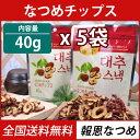 (11388)【日本全国、送料無料!】【報恩】なつめチップス 40g X 5袋 ★ボウンなつめ サラダ ヨーグルト アイスクリームに入れもそのまま..