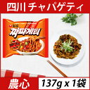 (01021)【農心】四川チャパゲティ 137g x 1袋★ 「サチョン チャジャン」ジャージャー麺...