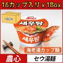 (01062)【あす楽】【農心】セウ湯カップメン 115g x 16個 (1BOX カップ麺 韓国ラーメン海老湯 エビカップ麺