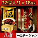 (01611)【あす楽】【パルト】一品チャジャン麺 200g...
