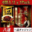 (01611)【あす楽】【パルト】一品チャジャン麺 200g X
