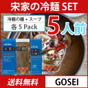 (07001)【送料無料!】【宋家冷麺 5人前 SET】麺 160g X スープ 300g (各5袋入り)韓国