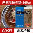 (07001)【宋家冷麺】麺 160g 韓国冷麺 韓国れいめ...