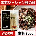 (07020)【宋家】ジャジャン麺の麺 200g 韓国中華料理 韓国麺 韓国黒い麺 ■ 韓国食品 輸...