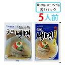 (07201)【送料無料!】 【宮殿】 メミル冷麺セット ★ 5人前 ★ (麺160g + スープ2...