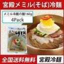(07201)【全国送料無料!】【宮殿】 メミル冷麺 4袋 (麺160g) 宮殿冷麺 韓国冷麺 韓国