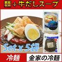 (07101 / 07102)【あす楽】【70%OFF】【金家の冷麺】冷麺 5袋セット( 麺160g x 5袋 +