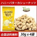 (09593)【全国送料無料!】【大人気】【Tom`s farm】 ハニーバターカシューナッツ 30g