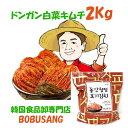 韓国 キムチ 2kg【江原】ドンガン白菜キムチ 2kg(株漬け) 韓国本場をキムチをお探しの方に!韓国でも大評判のキムチです。シャキシャキ感がたまらない♪「韓国産」ガンウォンドンガンキムチ ギキムチ 韓国産キムチ (01114x1)【S】