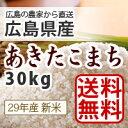 【送料無料】28年産広島県産新米あきたこまち30kg精米(白米)*北海道・沖縄別途送料500円が掛かります