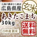 【送料無料】28年産広島県産新米あきたこまち30kg『玄米』*北海道・沖縄別途送料500円が掛かります