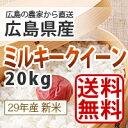 【送料無料】28年広島県産新米ミルキークイーン20kg精米(白米)*北海道・沖縄別途送料500円が掛かります