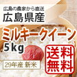 【送料無料】28年産広島県産新米ミルキークイーン5kg精米(白米)*北海道・沖縄別途送料500円が掛かります