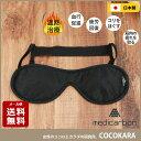 オルガヘキサ温熱治療アイマスク(ホット 繰り返し 安眠 疲れ目 天然 送料無料 日本製 送料無料)